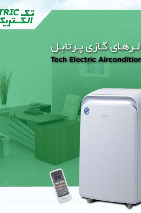 کولر گازی پرتابل تک الکتریک