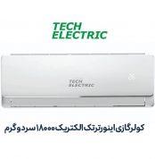 اسپلیت دیواری اینورترتک الکتریک 18000 سرد و گرم