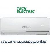 اسپلیت دیواری اینورترتک الکتریک 24000 سرد و گرم
