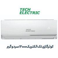 کولرگازی تک الکتریک 12000 سرد و گرم