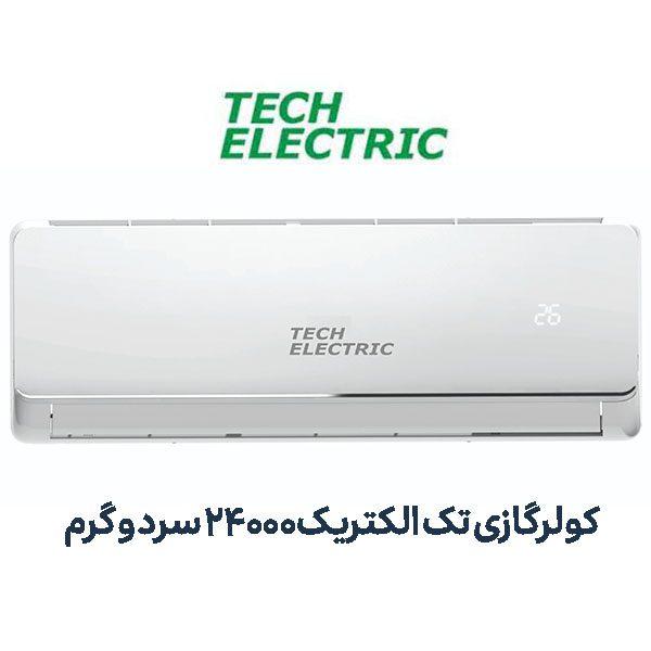 اسپلیت دیواری تک الکتریک 24000 سرد و گرم