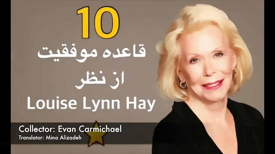 ده قانون موفقیت لوئیزال هی