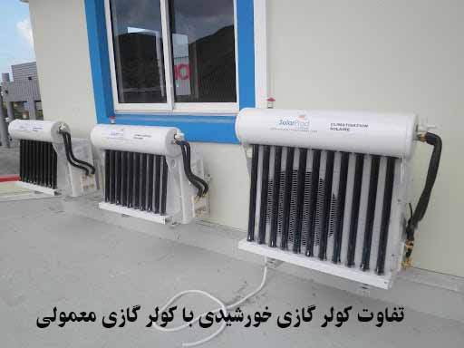 تفاوت کولر گازی خورشیدی با کولر گازی معمولی