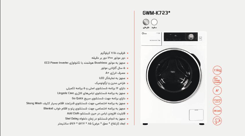 ماشین های لباسشویی