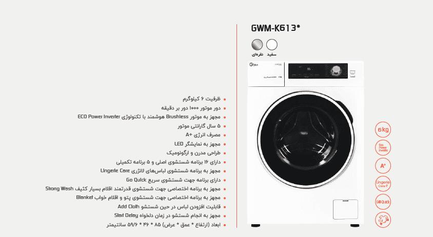 ماشین های لباسشویی GPLUS