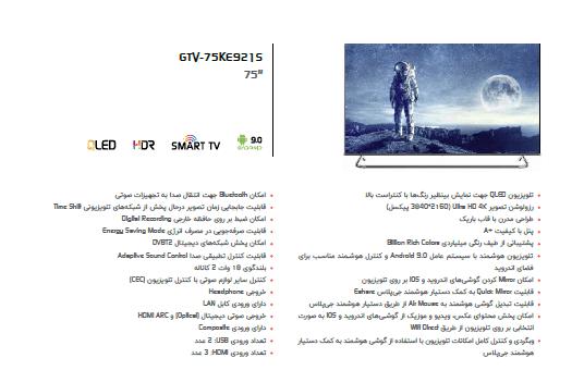 تلویزیون های جی پلاس