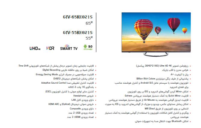 مقایسه کامل تلویزیون های GPLUS