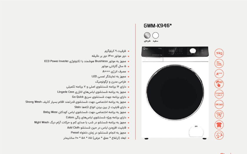 برنامههای شستشوی سریع ماشین لباسشویی GPlus